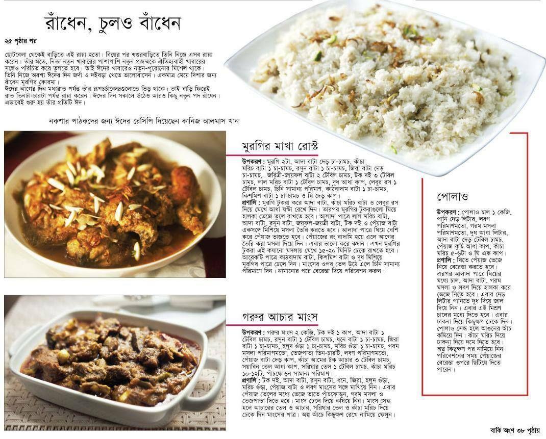 Siddika kabir bangladeshi recipe pinterest bangladeshi siddika kabir bangladeshi recipesbengali foodpakistaniindian forumfinder Images