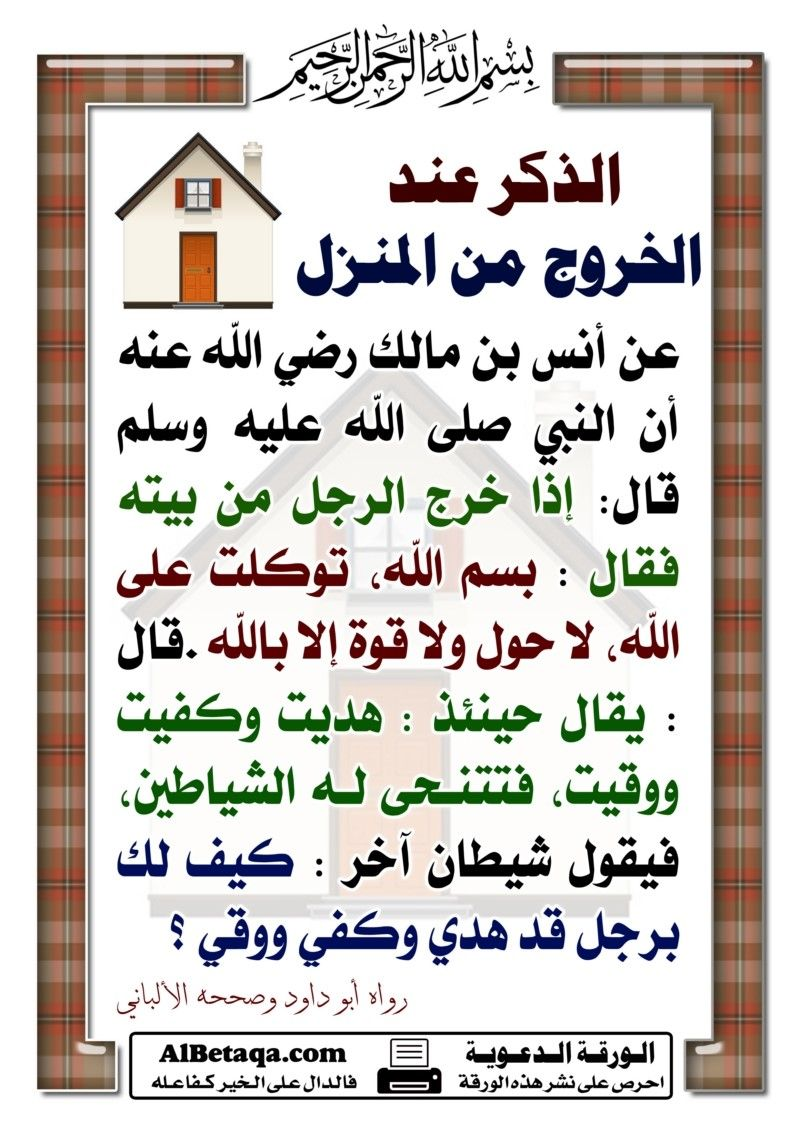 الذكر عند الخروج من المنزل أذكر وذكر Hadeeth Islam Book Lovers