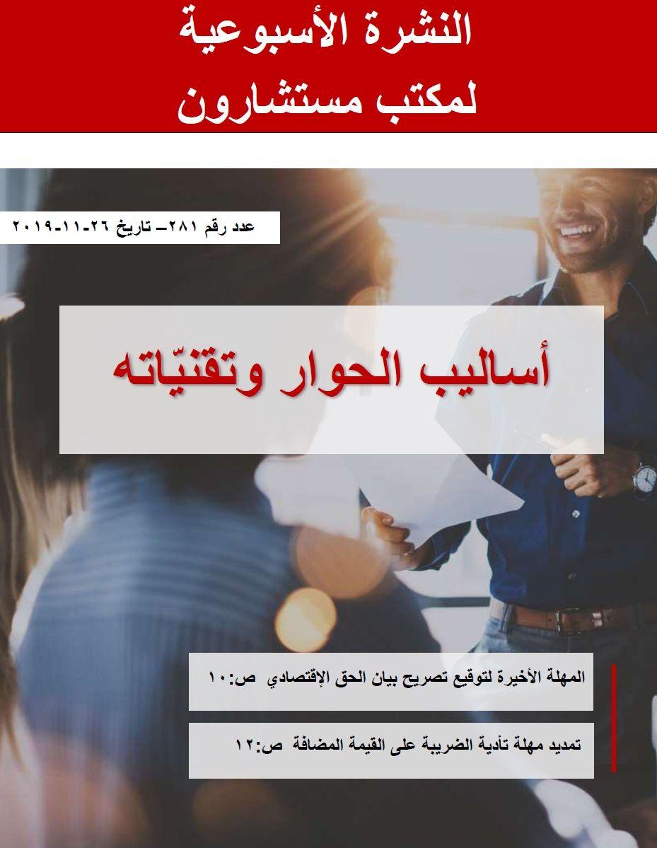 هل خض ت حوار عقيم هذه الأيام تعر ف على تقني ات الحوار الناجح Newsletters