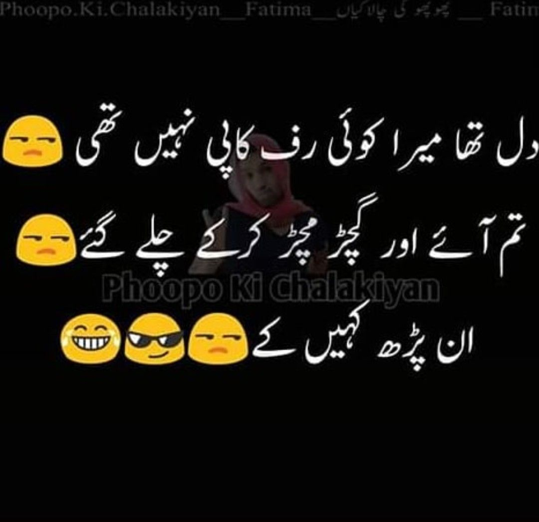 Maryyum Waseem Fun Quotes Funny Funny Words Urdu Funny Quotes
