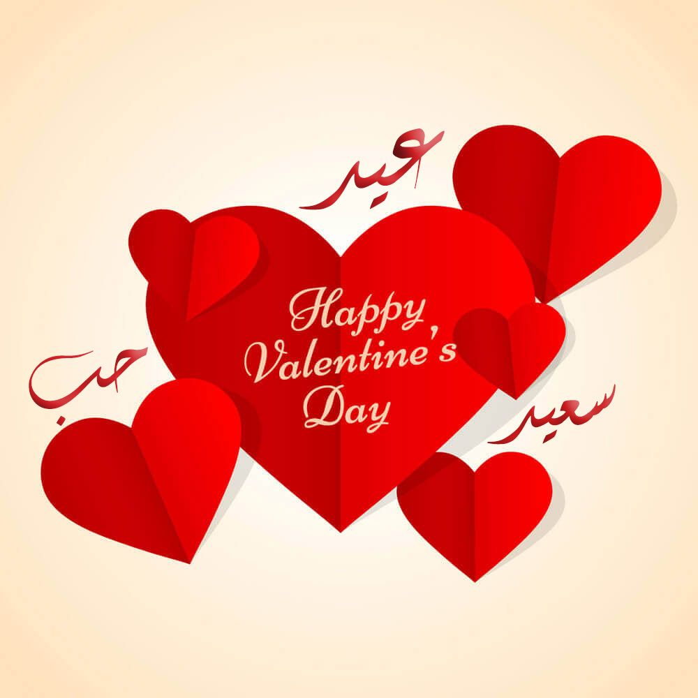 رمزيات عيد الحب جديدة 2020 عالم الصور Happy Valentine Day Quotes Valentines Day Photos Happy Valentines Day