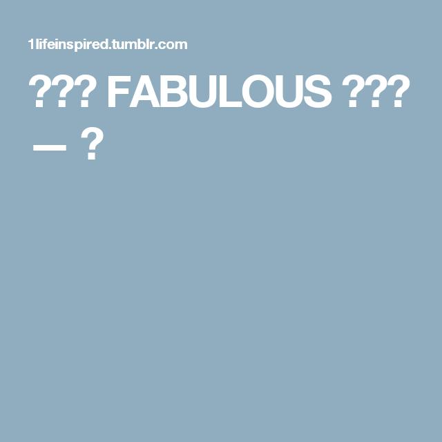 ༺♡༻ FABULOUS ༺♡༻ — ♥