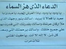 Resultat De Recherche D Images Pour دعاء يساعد على القيام لصلاة الفجر Islamic Phrases Islam Facts Islam Beliefs
