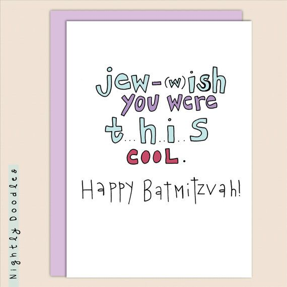 Mazel tov jewish bat mitzvah card hand drawn greeting card bar mazel tov jewish bat mitzvah card hand drawn by nightlydoodles m4hsunfo
