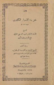 كتاب خزينة الاسرار الكبرى pdf