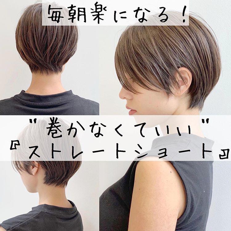 中井裕貴 ショートヘア美容師 表参道美容室はinstagramを利用しています 毎朝楽になる 巻かなくていい ストレートショートヘア 骨格に合わせた髪の重なりを作るカットでナチュラルな丸みシルエット 髪質と骨格に合わせているので