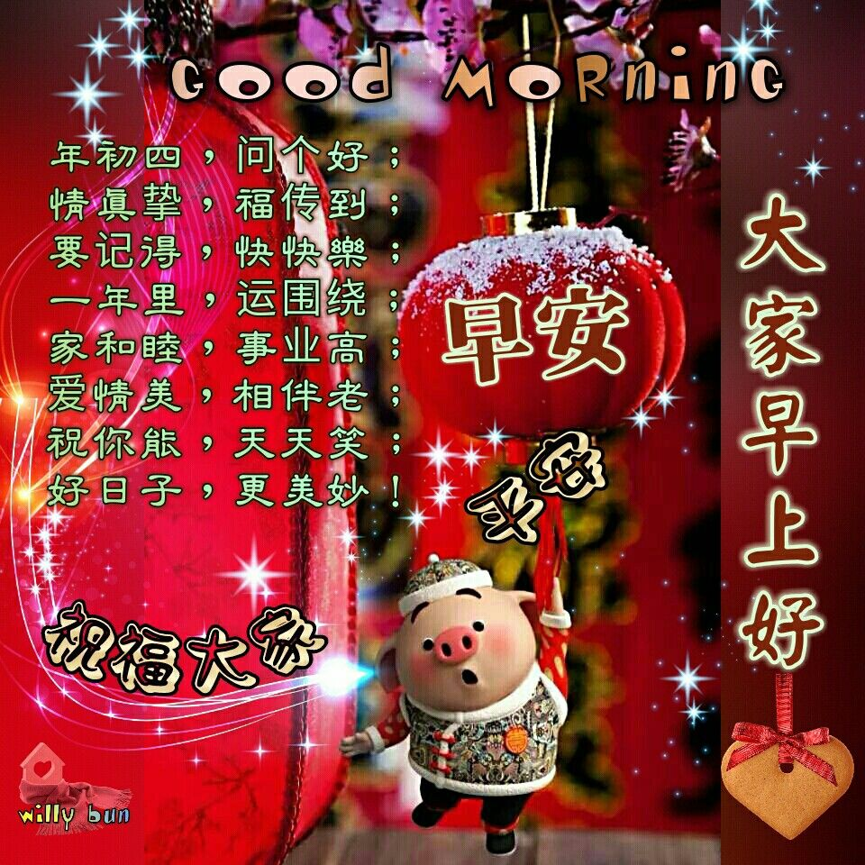 Pin by Connie Wah on CNY 2019 Chinese year, Chinese new