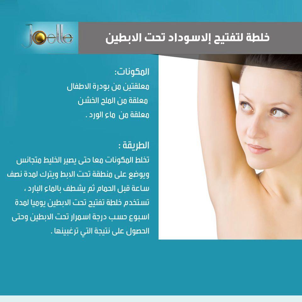 لتفتيح الابطين Beauty Skin Care Routine Skin Care Mask Beauty Care Routine