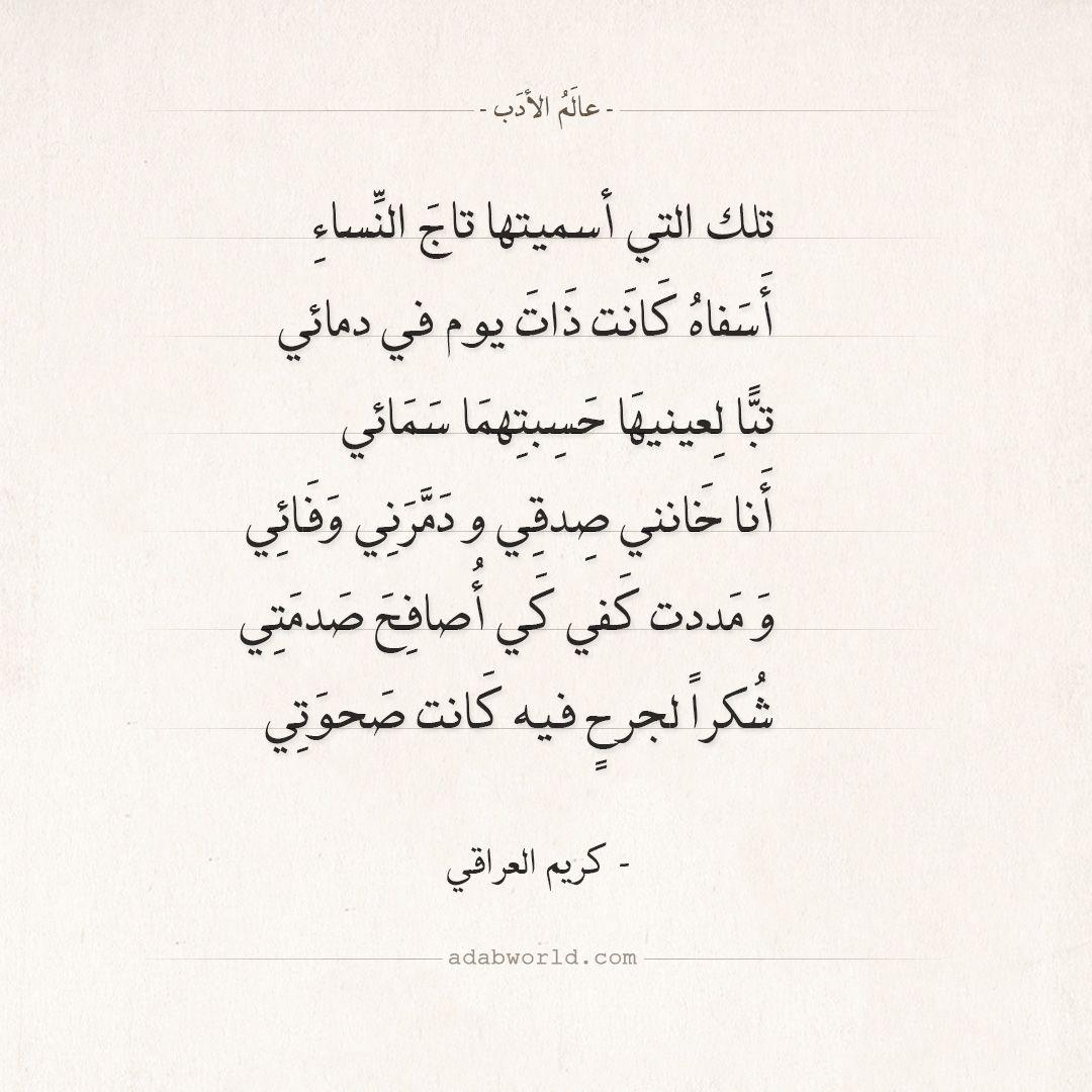 شعر كريم العراقي تلك التي أسميتها تاج النساء عالم الأدب Words Quotes Quotes Words