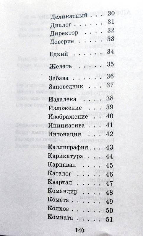 Учебник русского языка 5 класс львова страницы смотреты все