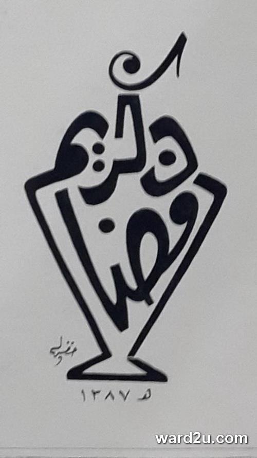 عاشق الحرف العربي المبدع مسعد خضير البورسعيدي الصفحة 13 منتديات ورد للفنون Ramadan Images Ramadan Crafts Ramadan Kids