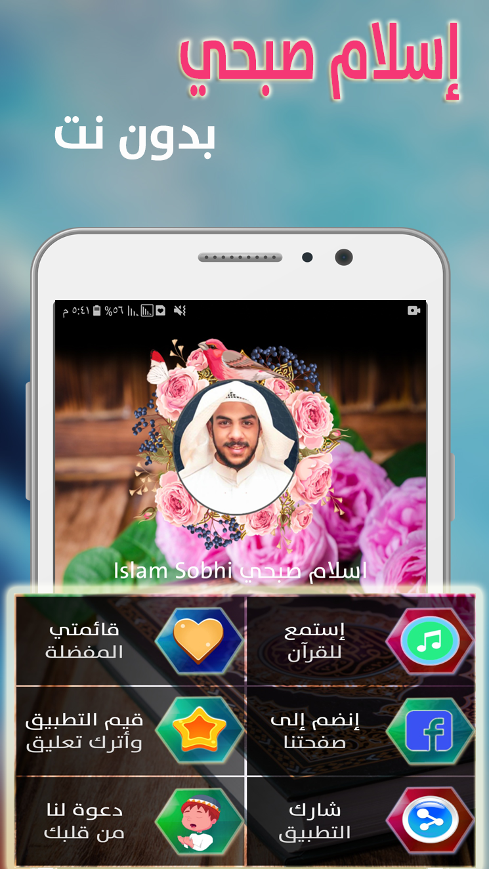 قرأن كامل اسلام صبحي بدون نت 2020 قران بدون نت التطبيقات على Google Play Islam Quran Quran Karim