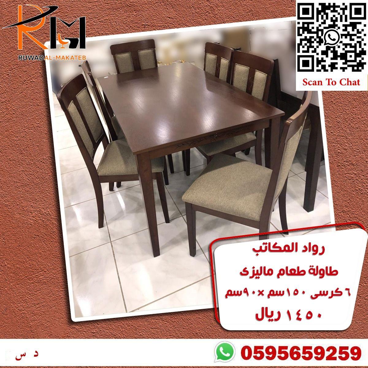 طاولة طعام ٦ كراسي Home Decor Dining Bench Furniture