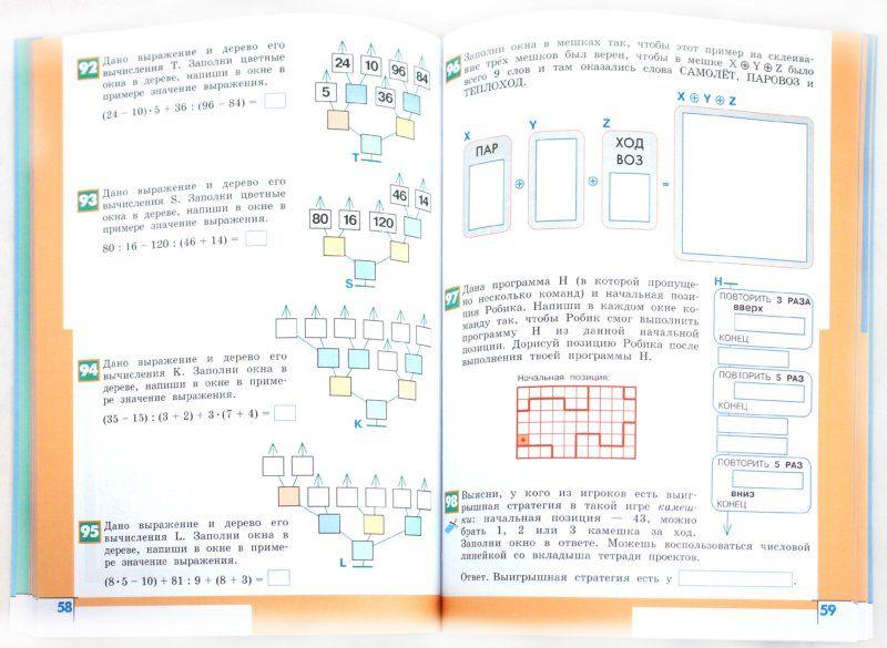 учебник по биологии 10-11 класс беляев читать онлайн