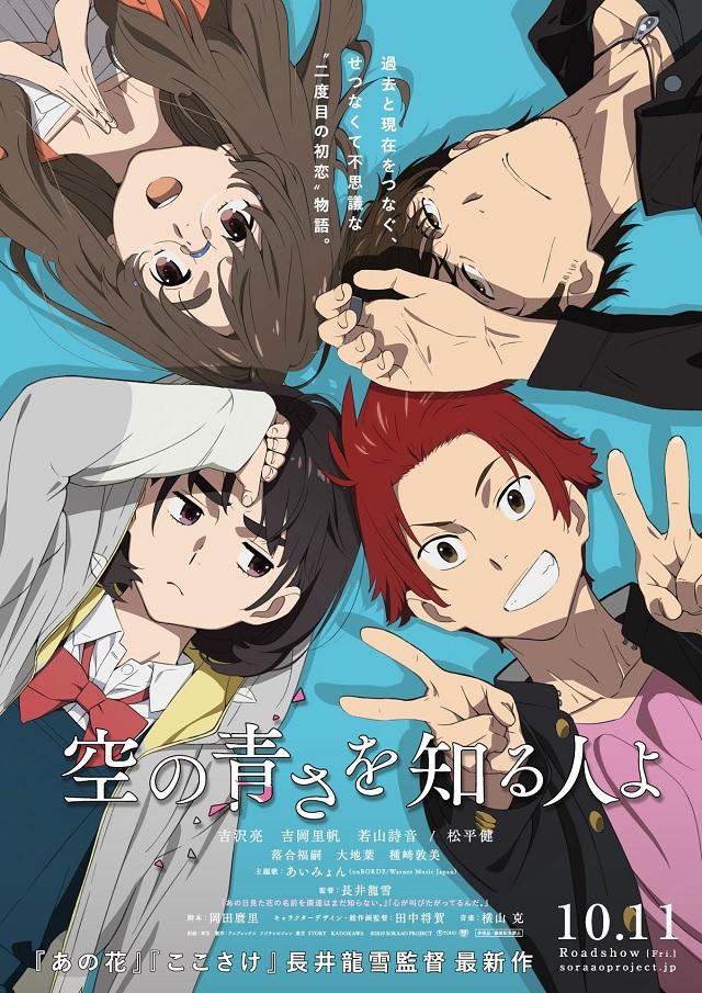 Sora no Aosa o Shiru Hito yo Filme revela Novo Trailer