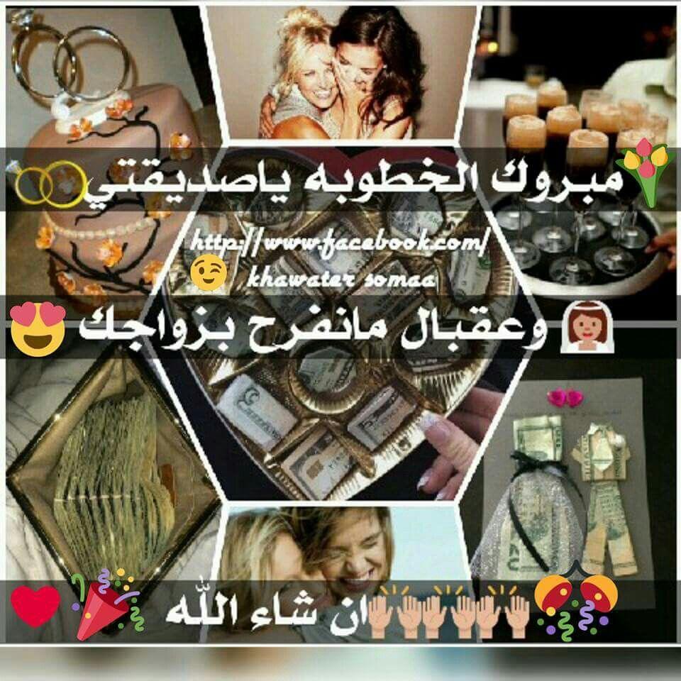 تم اليوم بفضل الله خطوبه حبيبت قلبي ورفيقت عمري الف مبروك ياصديقتي
