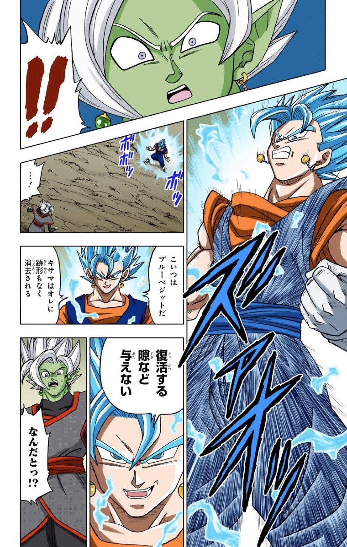 Vegito Ssgss Dbs Mangá Dragon Ball Super Dragon Ball Image Dragon Ball Super Manga