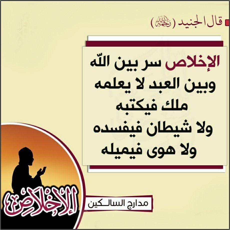 Pin By الأثر الجميل On أقوال الصحابة والعلماء Islamic Quotes Quotes Novelty Sign