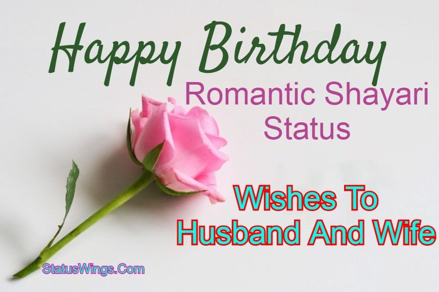 Romantic Birthday Wishes For Husband In Hindi Happy Birthday To
