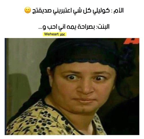 Arabic تحشيش عراقي And ﺭﻣﺰﻳﺎﺕ Image Funny Photo Memes Funny Arabic Quotes Crazy Funny Memes