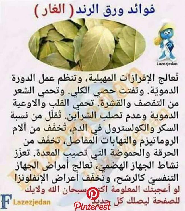 Arabic Diet Pinterest Health Fitness Health And Health Diet Arabic Diet Pinterest H Health Facts Fitness Organic Health Health Fitness Nutrition