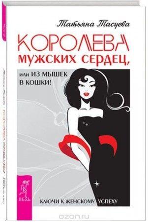КЛУБ знакомств Татьяны Тасуевой - ФортунаТа г. Москва