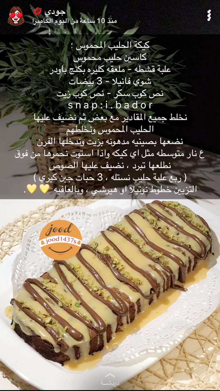 Pin By شعاع الشمس On Sweet Food Drinks Dessert Yummy Food Dessert Cooking Recipes Desserts