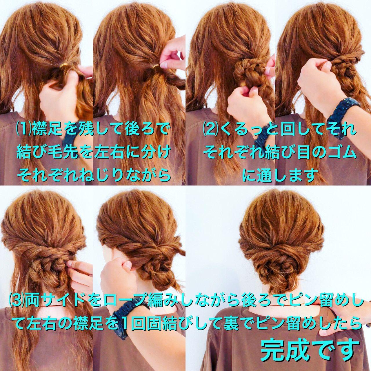 上品 結婚式 大人かわいい 簡単ヘアアレンジ Amoute アムティ 美容師hiro Amoute代表 403001 Hair 2020 簡単 ヘア