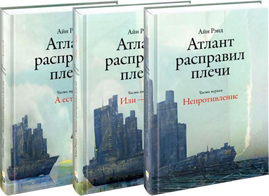 Айн рэнд атлант расправил плечи книга 3 скачать бесплатно uvotula.