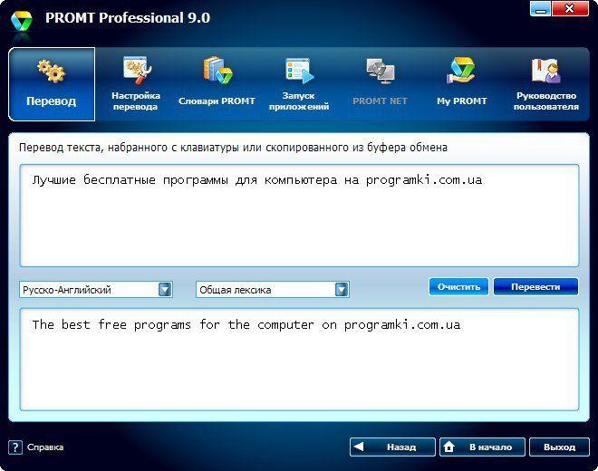 Скачать бесплатный переводчик на компьютер.