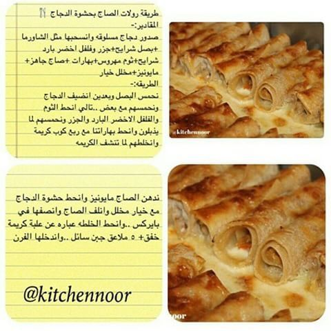 Pin On Saj Bread Pies Arabie