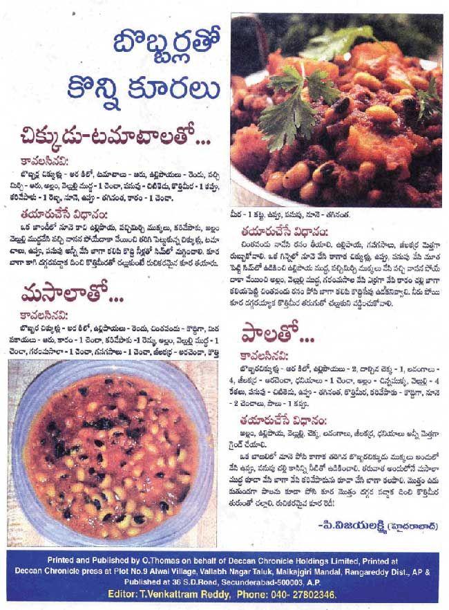 Telugu vantalu telugu recipes vantakalu bobbarlu bobbarlu telugu vantalu telugu recipes vantakalu bobbarlu bobbarlu curry bobbarlu vada forumfinder Images