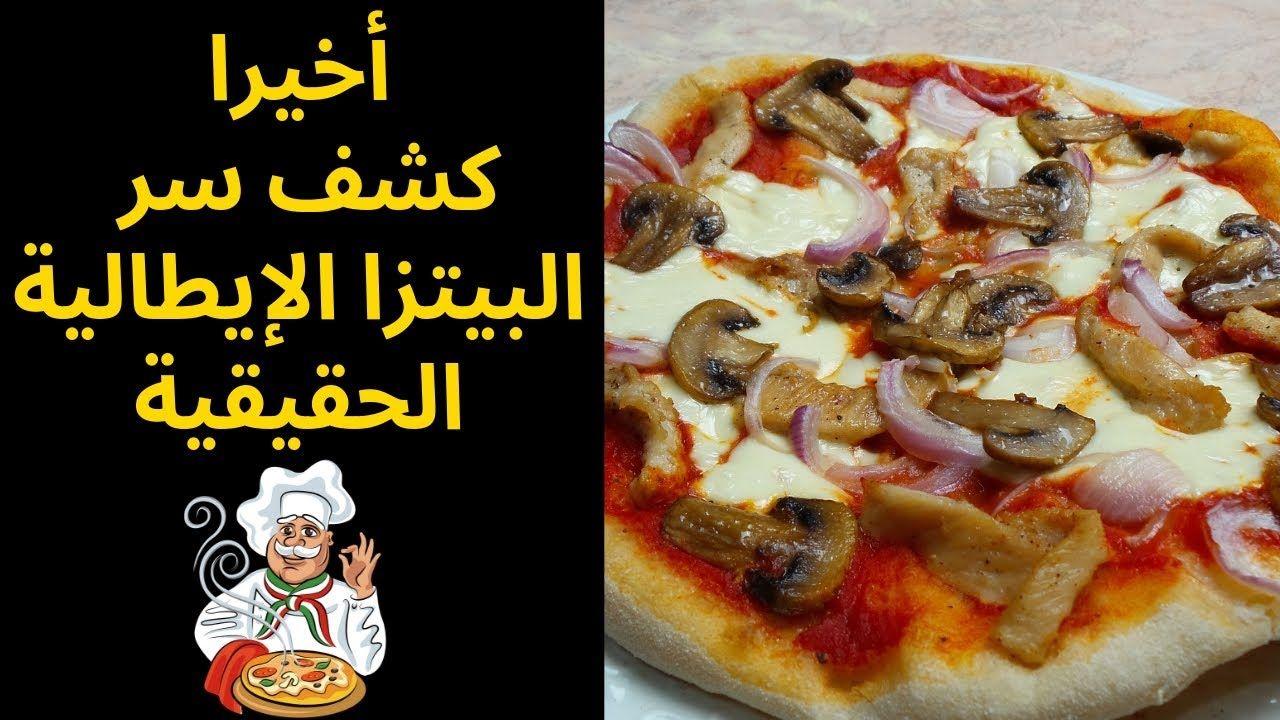 بيتزا ايطالية حقيقية وكشف سر العجينة الذي يخفيه المحترفون Vegetable Pizza Pepperoni Pizza Food