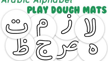 free printable: arabic alphabet play dough mats ل to ي | arabisch lernen, lernen, arabisch