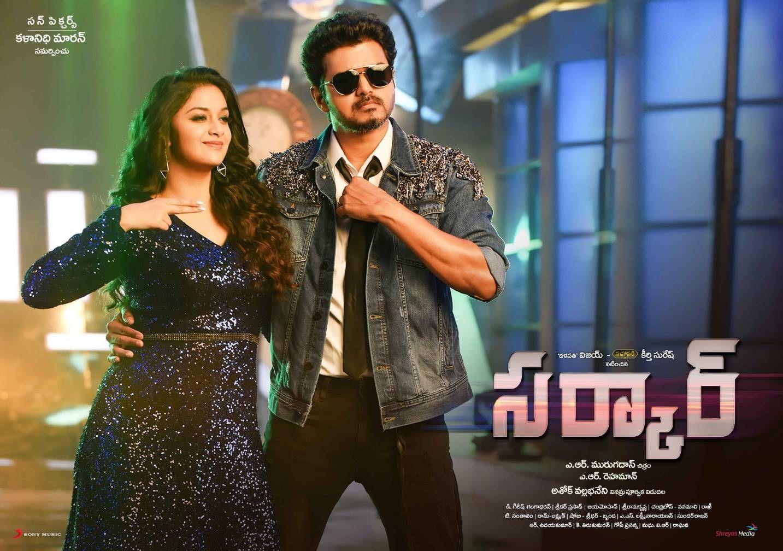 Sarkar Movie Posters Telugu Movies Download Telugu Telugu Movies