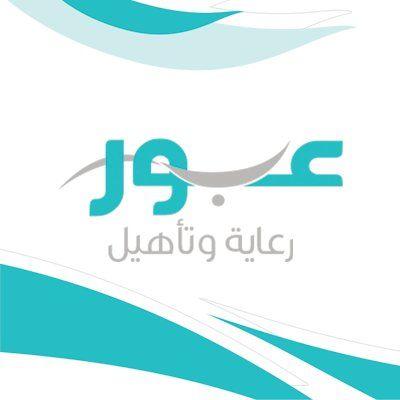 وظائف نسائية شاغرة لدى مراكز عبور بالرياض والأحساء Company Logo Tech Company Logos Vimeo Logo