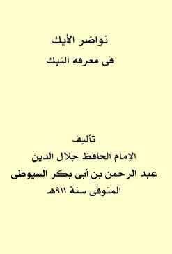 نواضر الأيك في معرفة النيك Pdf جلال الدين السيوطي Pdf Books Pdf Books Download Download Books