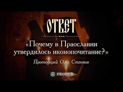 Что такое икона? Почему в Православии утвердилось ...