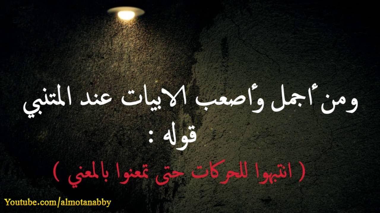 1 عجائب وغرائب اللغة العربية بيت شعري يؤكد عبقرية المتنبي