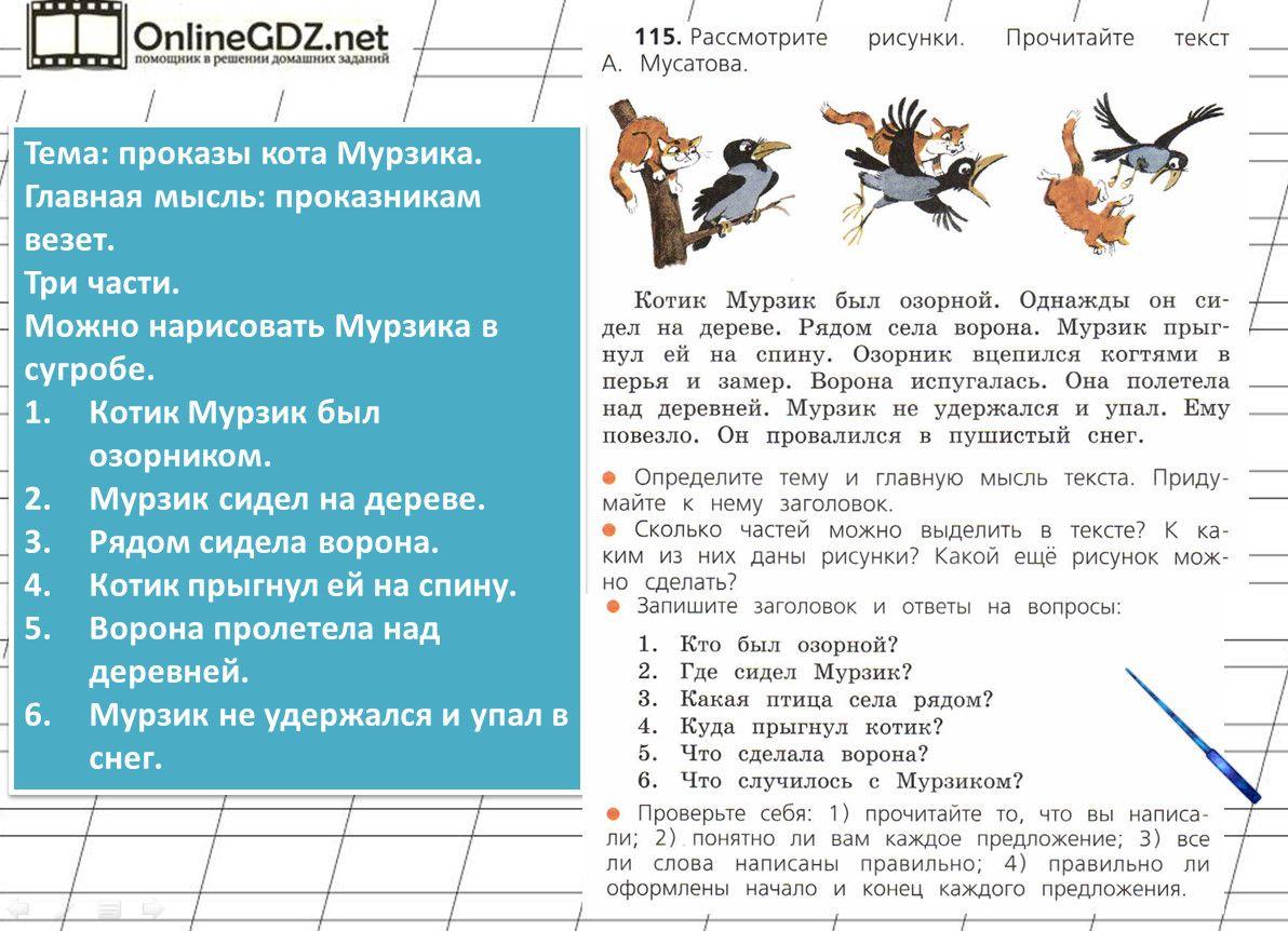 Готовое домашнее задание по русскому языку 4 класс а в полякова