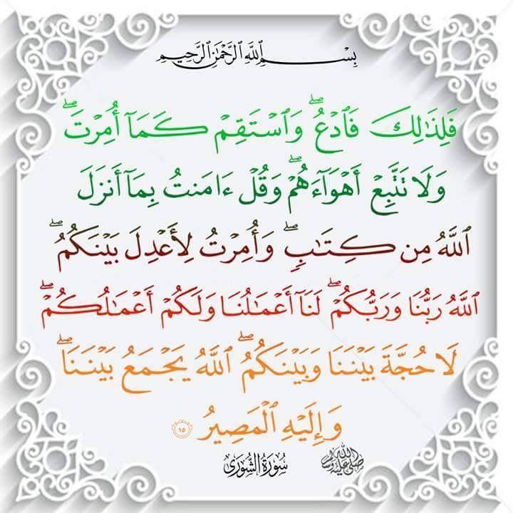 ١٥ الشورى Quran Verses Islamic Teachings Prayer For The Day