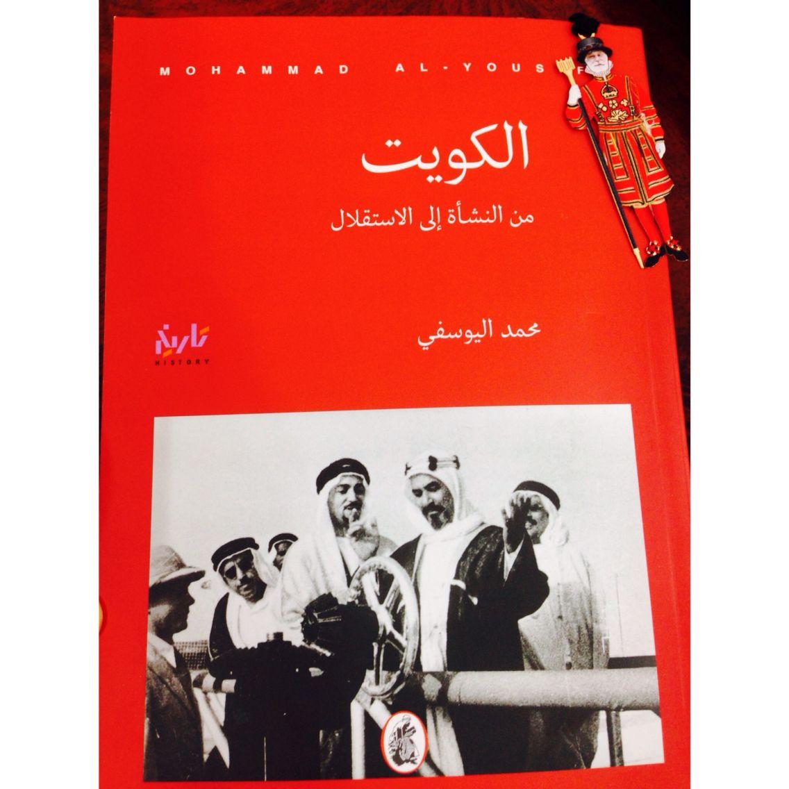 Pin By Latifa Almannai On الكتب التاريخيه Books Movie Posters Poster