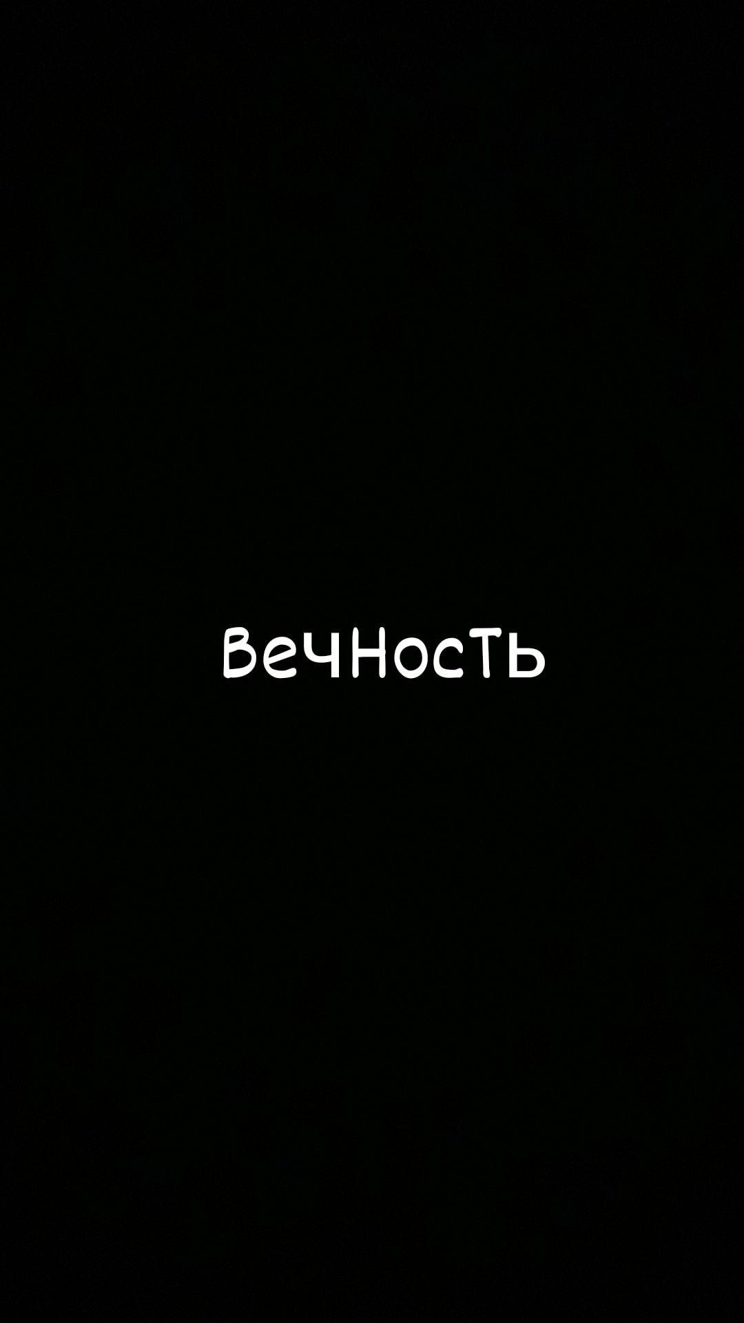 Oboi Na Telefon Vechnost Oboi Vintazhnye Plakaty Tenevye Kartinki