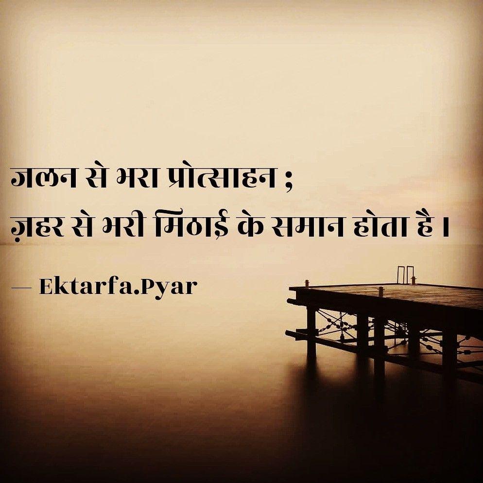 #quotes #bestmotivation #hindiquotes #writings #ektarfapyar