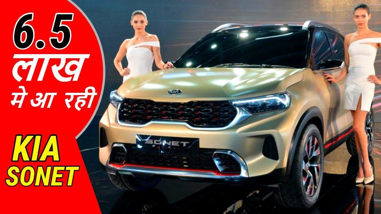 2020 Kia Sonet Suv India Launch Price And Features Venue Rival In 2020 Kia New Suv Suv