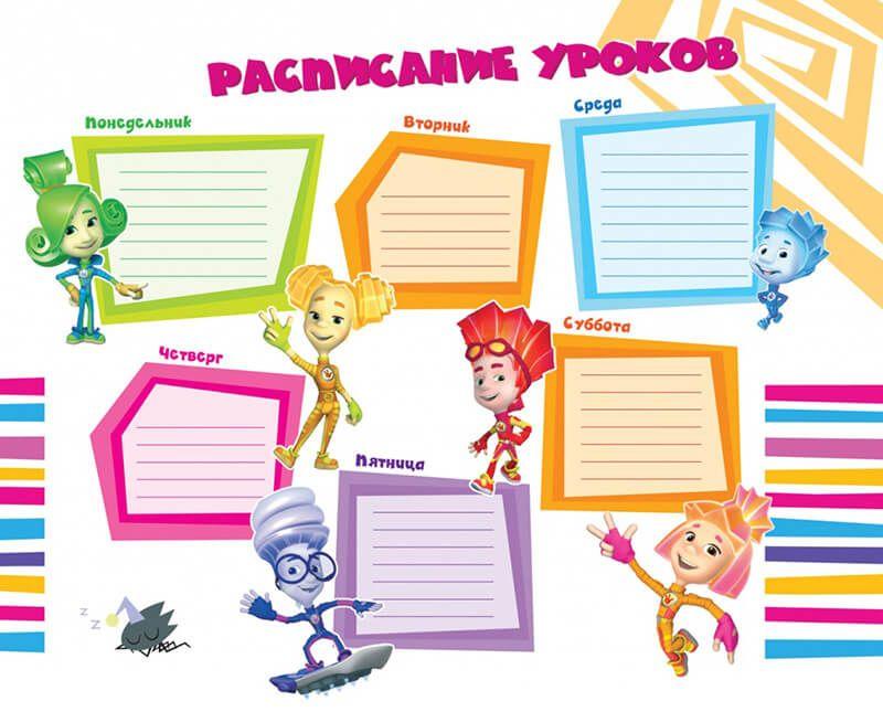 Расписание уроков шаблоны: для печати, заполнения и ...