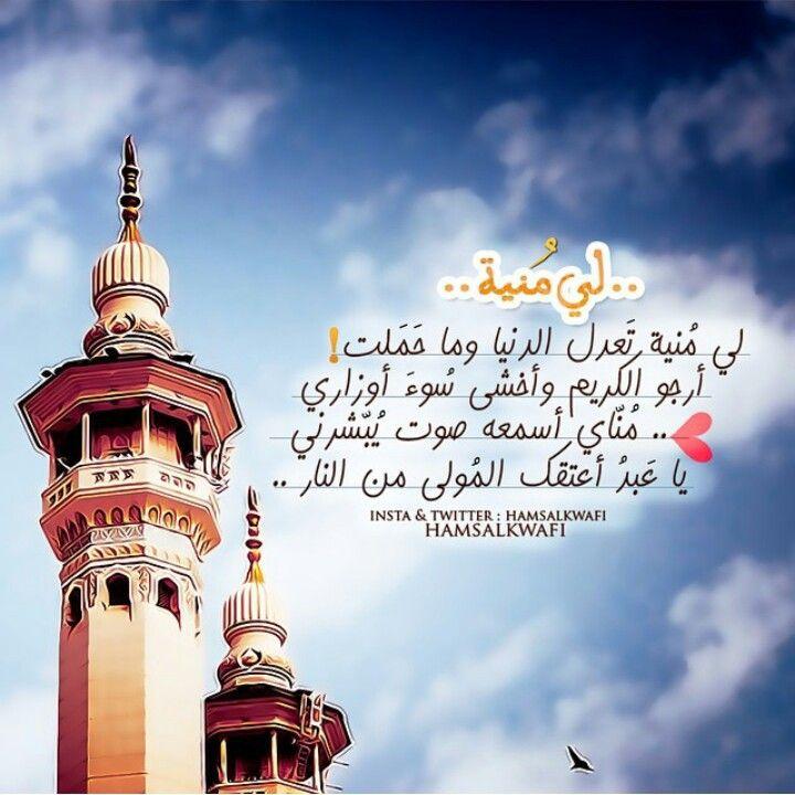 أمنيتي Islamic Quotes Quran Islamic Quotes Quotes