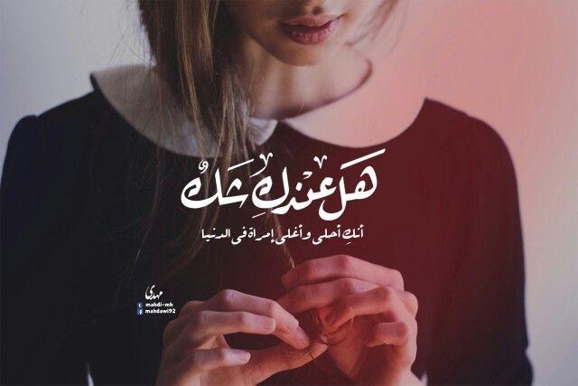 هل عندك شك Unique Love Quotes Beautiful Arabic Words Iphone Wallpaper Quotes Love