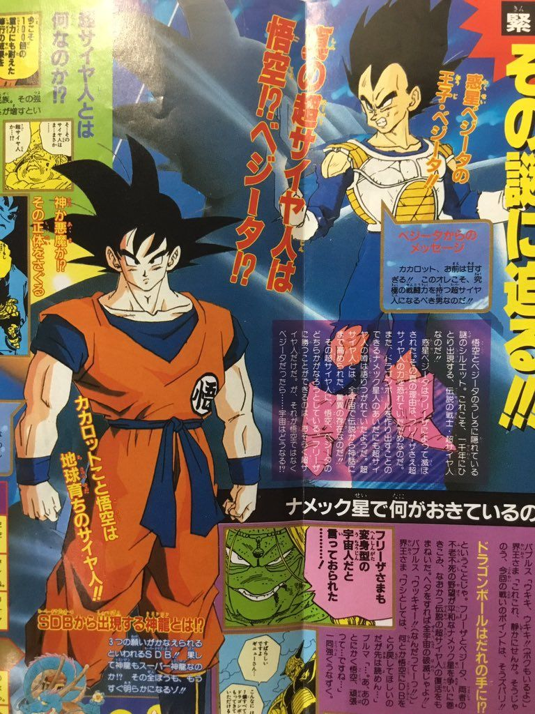 Dragon Ball Gt Final Bout Video Games Wallpapers Dragon Ball Gt Dragon Ball Wallpapers Dragon Ball Image