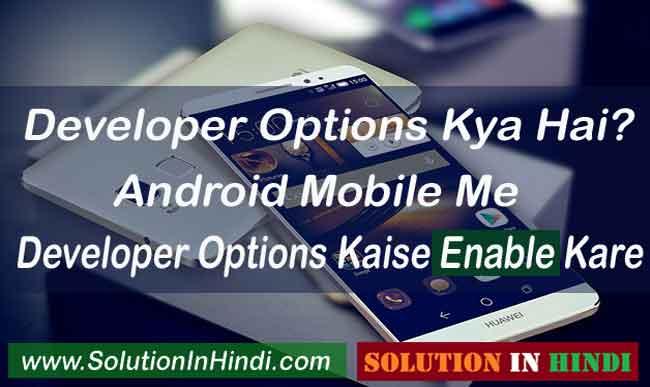 Developer Options Kya Hai? Aur Enable Kaise Kare [Full